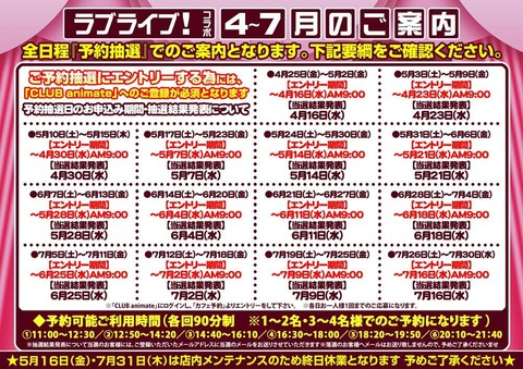ラブライブ!カフェ 秋葉原 アニメイトカフェ 2