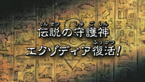 遊戯王 20thセレクション 216話 感想 84