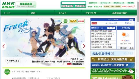 Free! 2期 NHK 鳥取 岩美紀行 Eternal Summer Sl