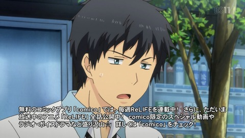 ReLIFE 11話 感想 91