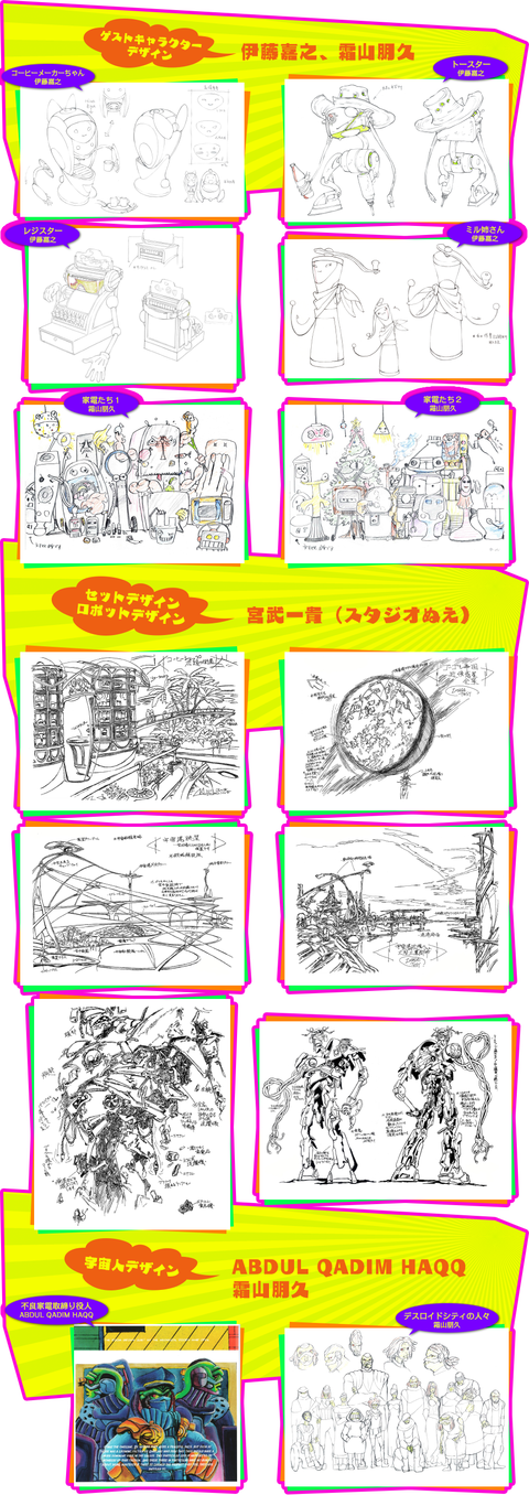 スペースダンディ 13話 感想 1