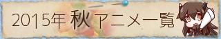2015 秋アニメ