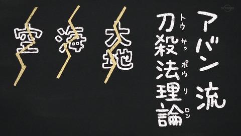 ドラゴンクエスト ダイの大冒険 3話 感想 0211