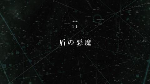 盾の勇者の成り上がり 12話 感想 0198