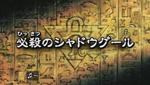 遊戯王DM 20thリマスター 42話 感想 27