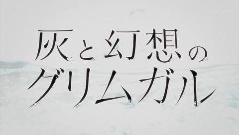 灰と幻想のグリムガル 8話 感想 611