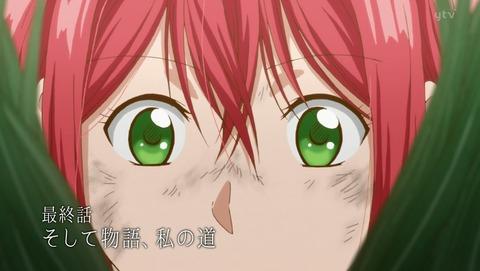 赤髪の白雪姫 2クール 24話 感想 最終回 415