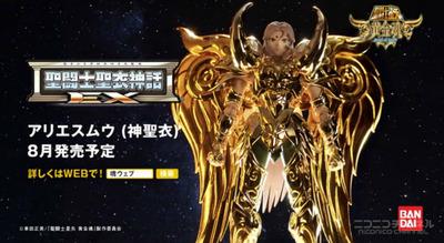 聖闘士星矢 (8)