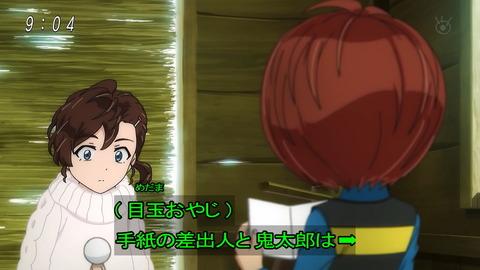 ゲゲゲの鬼太郎 第6期 91話 感想 001