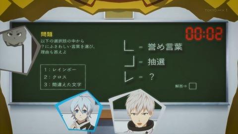 Dimensionハイスクール 2話 感想 0106