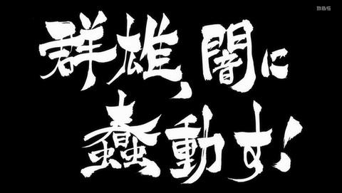 ケンガンアシュラ 4話 感想 93