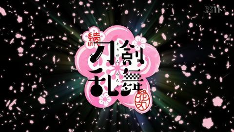 刀剣乱舞 花丸 2期 1話 感想 54