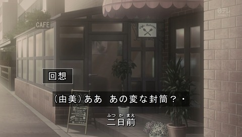 名探偵コナン 785話 感想 194