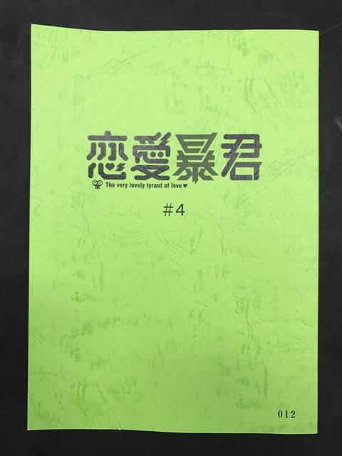 恋愛暴君 4話 感想 WS