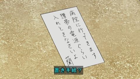 名探偵コナン 770話 感想 306