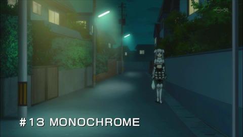 ミス・モノクローム13感想