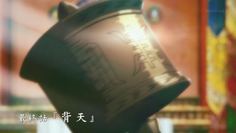 最遊記 4期 12話 最終回 感想 58