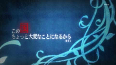 亜人 2期 21話 感想 05