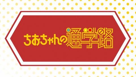 ちおちゃんの通学路 5話 感想 045