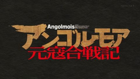 アンゴルモア元寇合戦記 4話 感想 002