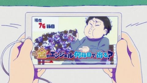 おそ松さん 2期 9話 感想 94