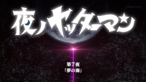 夜ノヤッターマン 7話 感想 97