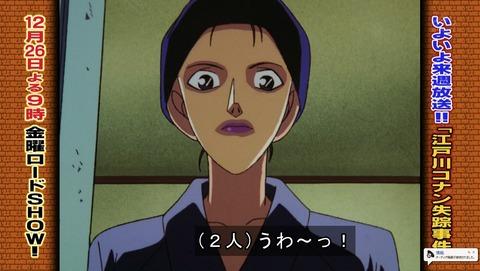 名探偵コナン 45話 感想 リマスター 26