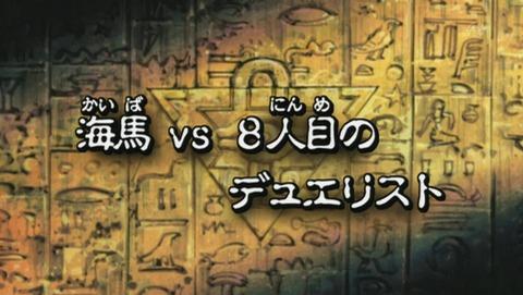 遊戯王 デュエルモンスターズ バトル・シティ編 93話 感想 6