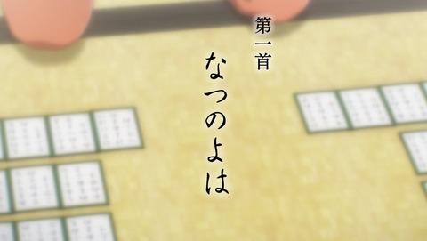 ちはやふる 3期 1話 感想 01