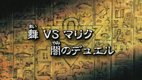 遊戯王 デュエルモンスターズ バトル・シティ編 40話 感想 252