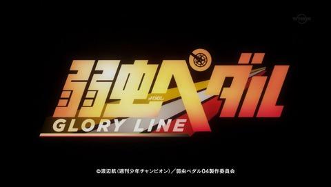 弱虫ペダル GLORY_LINE 24話 感想 27