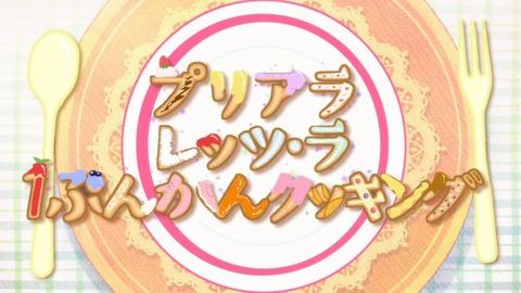 キラキラ プリキュア アラモード 5話 感想 5197