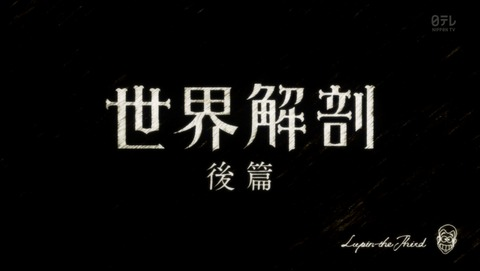 ルパン三世 2015年版 24話 感想 最終回 327
