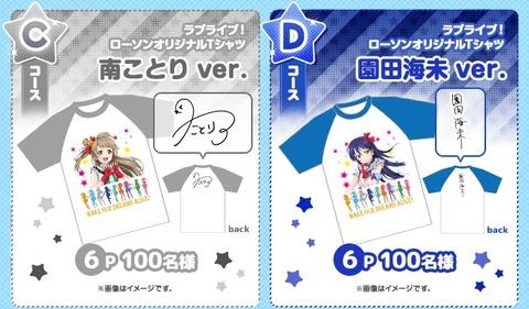 ラブライブ Tシャツ 514
