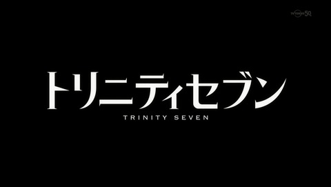トリニティセブン 5話 感想 78