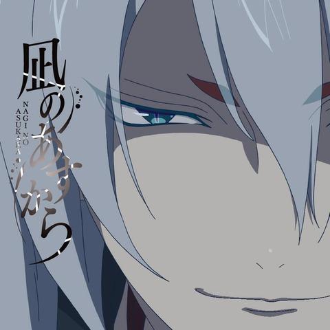 凪のあすから 凪あす Twitter アイコン まとめ 006