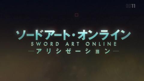 ソードアート・オンライン アリシゼーション 22話 感想 27