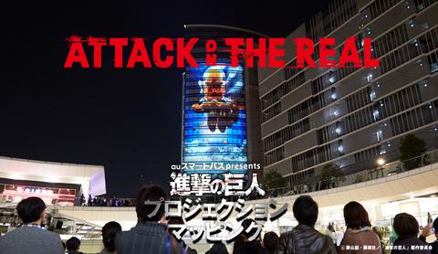 進撃の巨人 マッピング ATTACK ON THE REAL 映像 フル 1