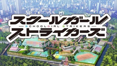 スクールガールストライカーズ Animation Channel 2話 感想 05