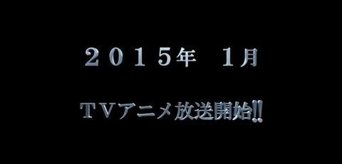 2015 冬アニメ 59