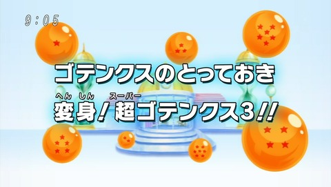ドラゴンボール改 魔人ブウ編 139話 感想 09