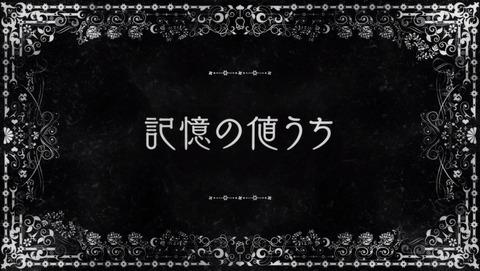 榊一郎 棺姫のチャイカ 9話 309