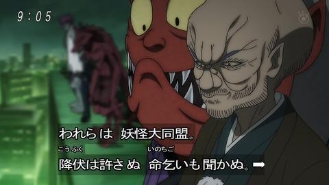 【ゲゲゲの鬼太郎 第6期】第95話 感想 最凶タッグの大同盟