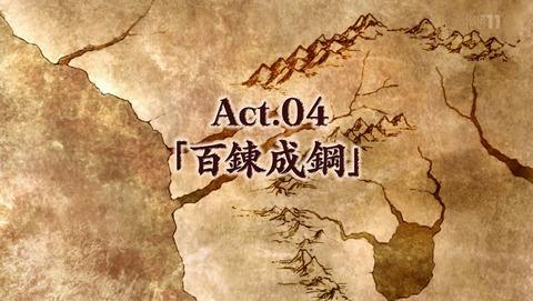 百錬の覇王と聖約の戦乙女 4話 感想 24