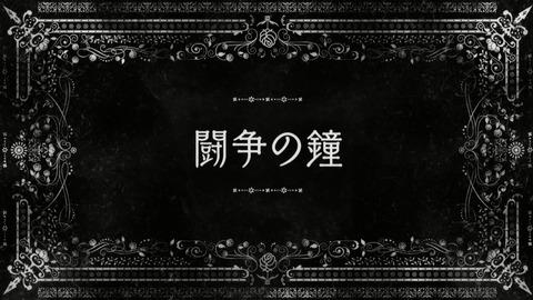 棺姫のチャイカ AVENGING BATTLE 8話 感想 49