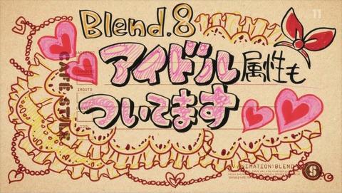 ブレンド・S 8話 感想 12
