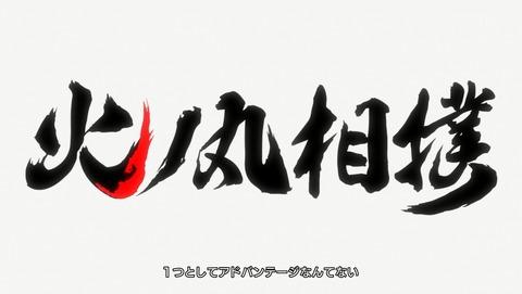 火ノ丸相撲 13話 感想 12