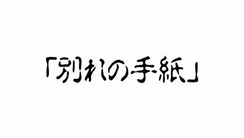GIBIATE ジビエート 8話 感想 32