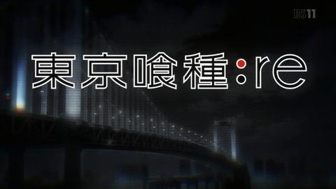 東京喰種:re 9話 感想 03