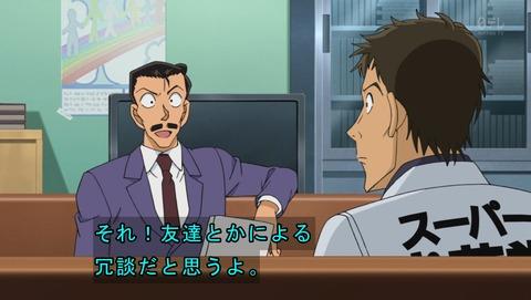 名探偵コナン 790話 感想 48